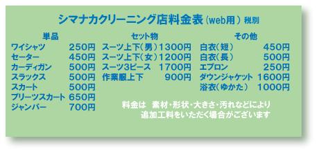 web用料金表